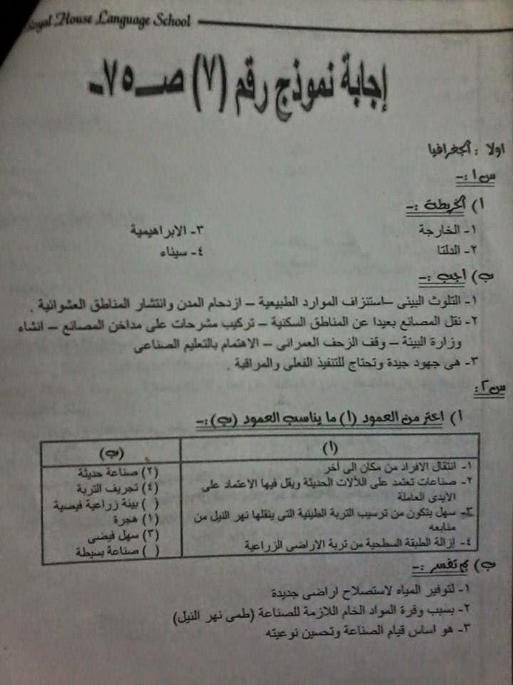 حل أسئلة كتاب المدرسة دراسات للصف السادس ترم أول طبعة2015 10924757_15508850951
