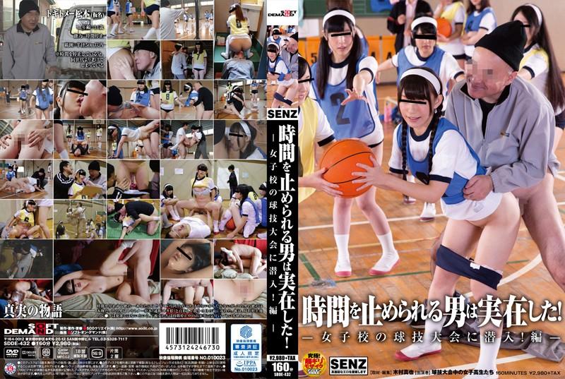 [SDDE-432] – 時間を止められる男は実在した 女子校の球技大会に潜入