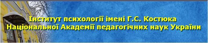 Інститут психології ім.Г.С.Костюка