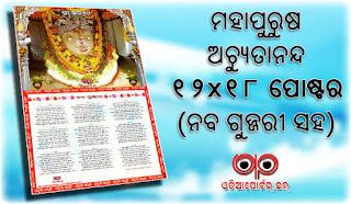 Download Mahapurusa Achyutananda 12x18 HQ Official Wall Poster With Naba Gujjari