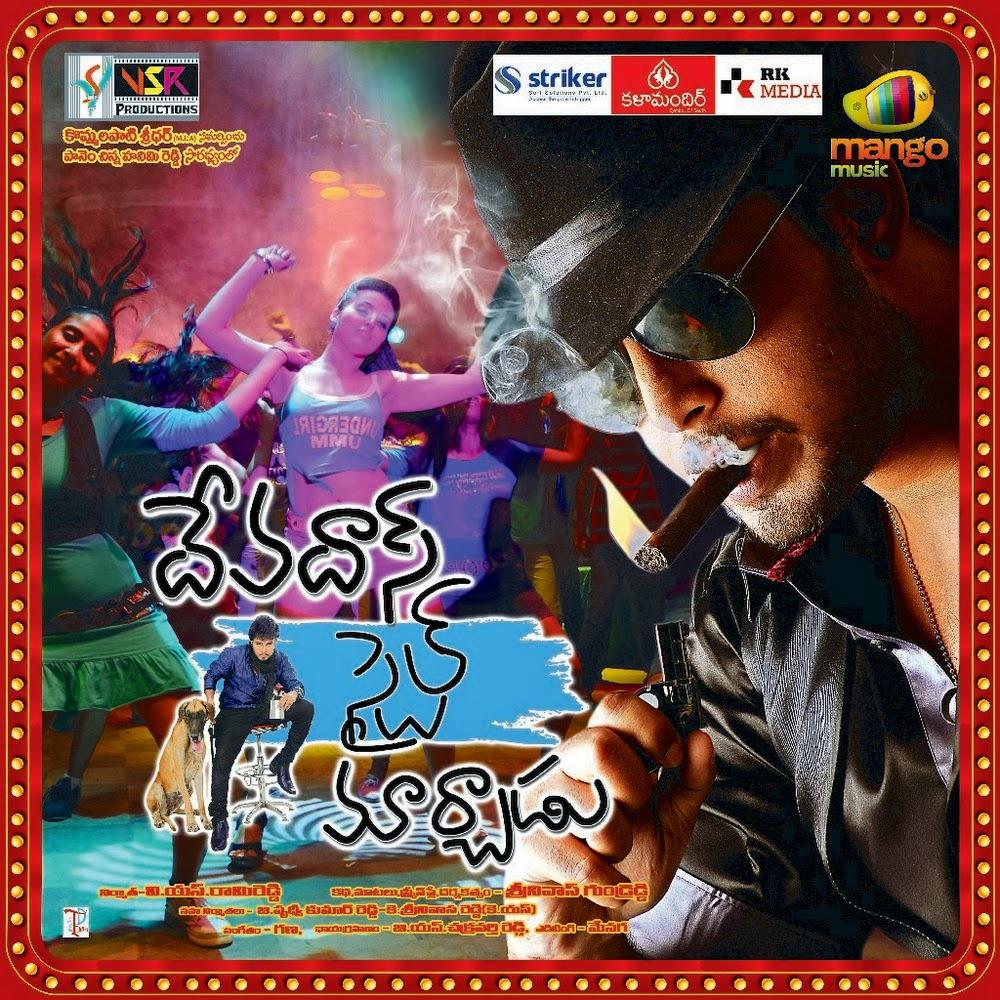 devadas style marchadu movie posters designs kothacinema