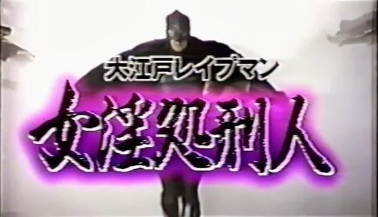 Ôedo Reipuman: Nyoin shokeinin 2 (1996)