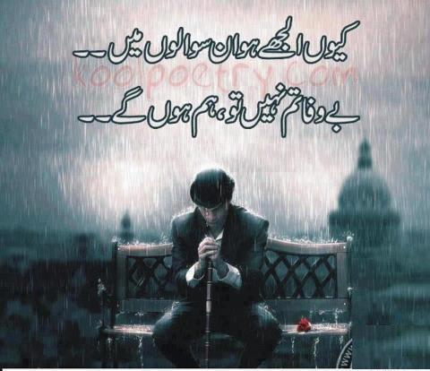 Bewafa tum nahi tou Design Poetry