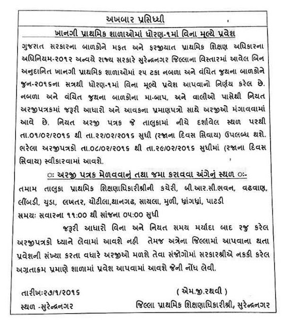 Surendranagar DEO Admission Advertisement for Std.1