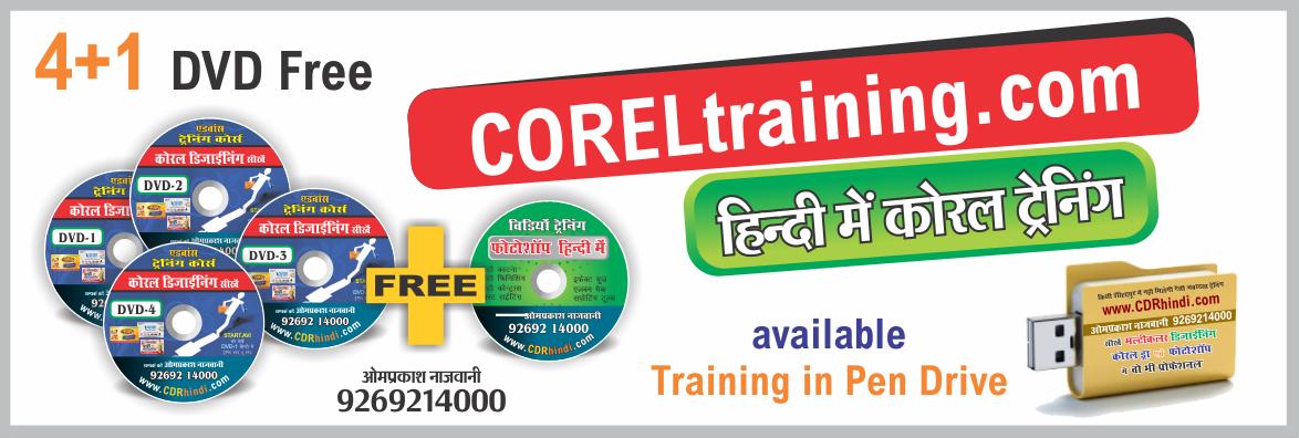Corel Training
