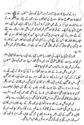 Sikandar-e-Azam pdf Urdu book