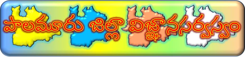 Encyclopedia in Telugu (తెలుగులో విజ్ఞానసర్వస్వం)