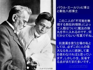 梅毒の特効薬「606」(サルバルサン) を開発 (1909)