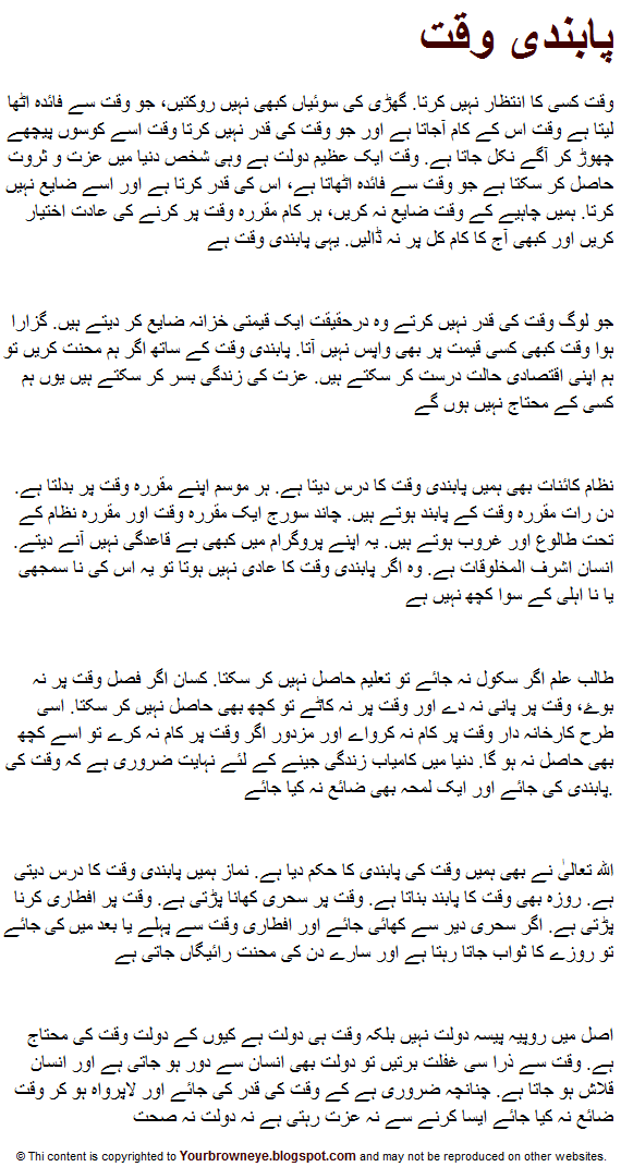 essay urdu our national language in urdu