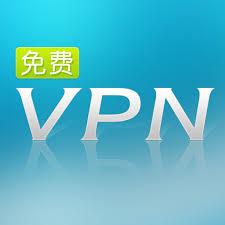 手机和电脑免费VPN