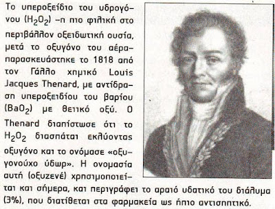 diaforetiko.gr : gallo ximiko ΟΞΥΖΕΝΕ: Η άγνωστη θαυματουργή θεραπεία που μας κρύβουν οι επιστήμονες και οι φαρμακευτικές εταιρείες!