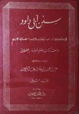 Sanan Abi Dawood Ahadees Book