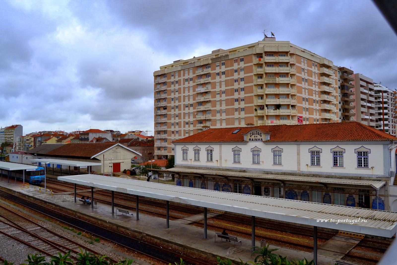 вокзал в Калдаш да Раинья