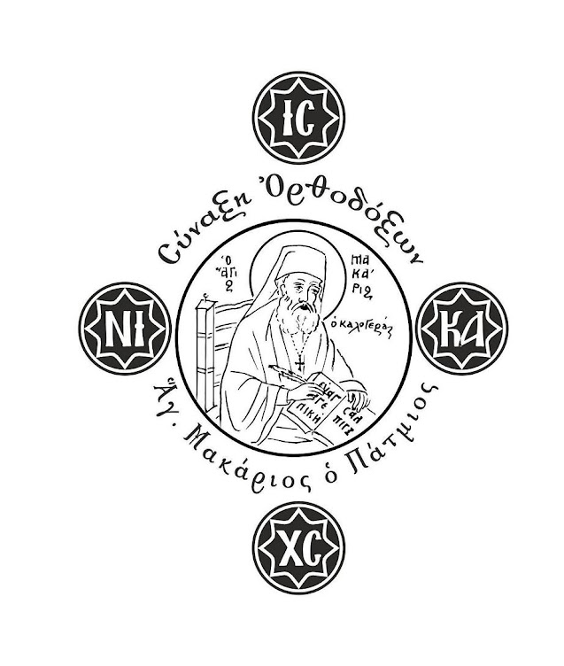 Σύναξη Ὀρθοδόξων - Ἅγιος Μακάριος ὁ Πάτμιος