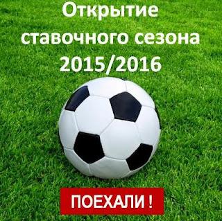 stavki-na-football-2015-2016