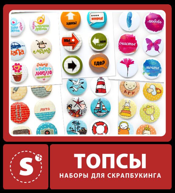 Магазин Скрапология
