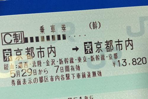 京都市内→京都市内の乗車券