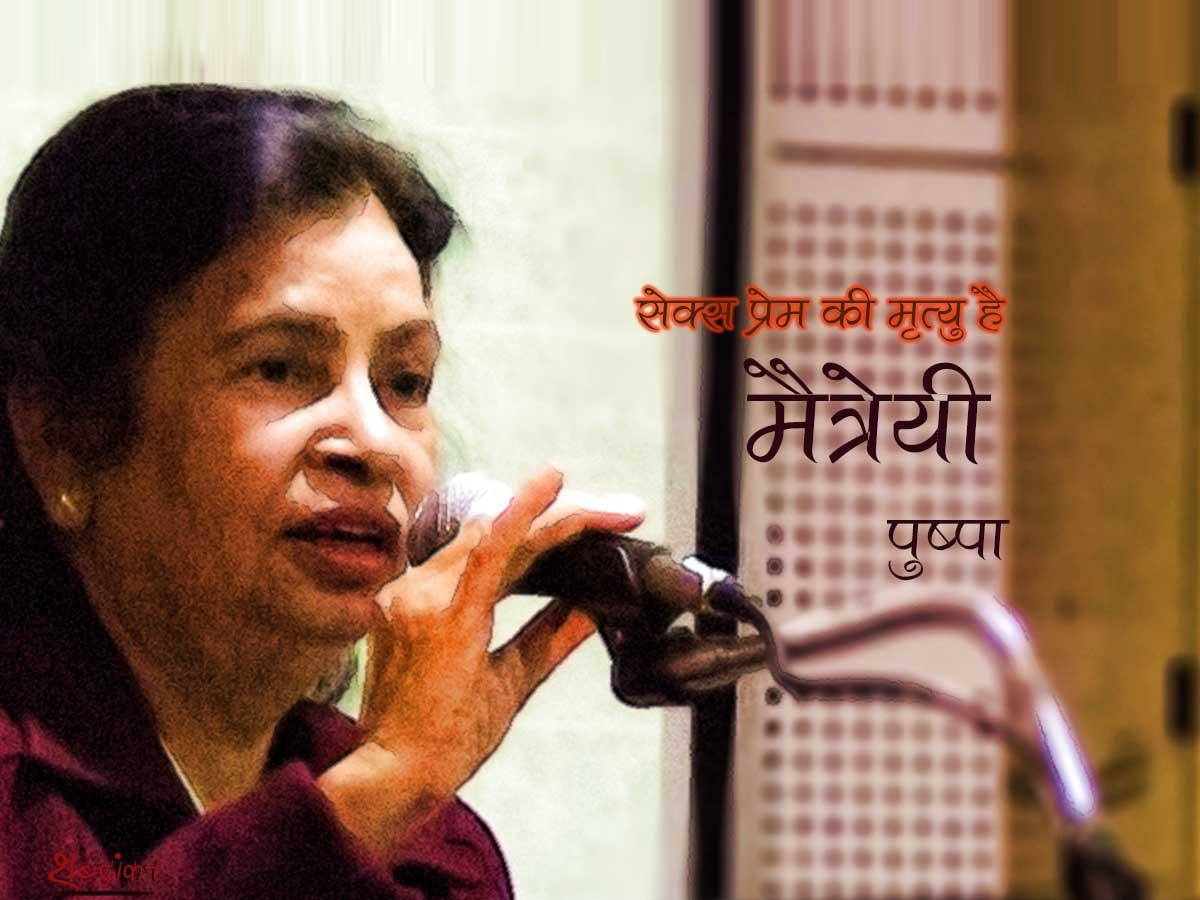 मैत्रेयी पुष्पा - सेक्स प्रेम की मृत्यु है #शब्दांकन