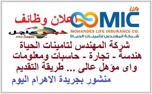 اعلان وظائف شركة المهندس لتامينات الحياة وطريقة التقديم منشور الاهرام 22 / 1 / 2016