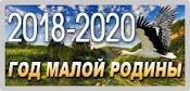 2019 - ГОД МАЛОЙ РОДИНЫ