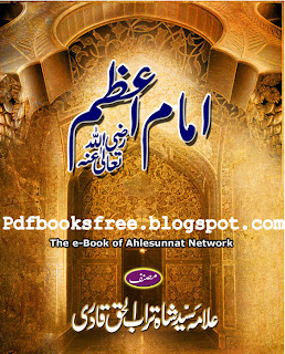 Cover Image for Imam Azam Book