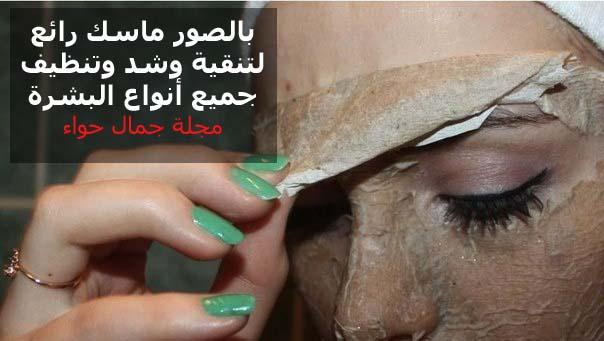 بالصور ماسك رائع لتنقية وشد وتنظيف جميع أنواع البشرة مجلة جمال حواء