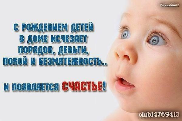 Поздравления чтобы дети радовали