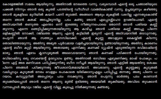 Related to Malayalam Kambi Kathakal - Ente Amma Sarojini