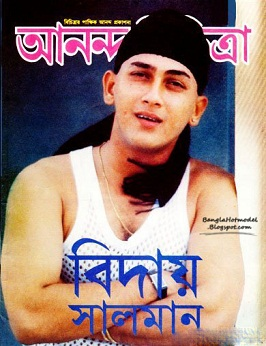 salman shah photo