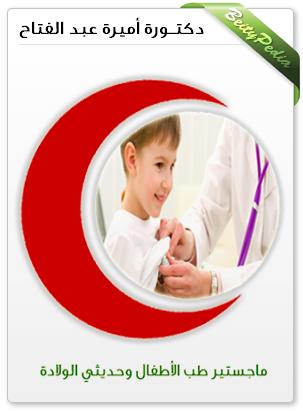 دكتورة أميرة عبد الفتاح علي طب أطفال