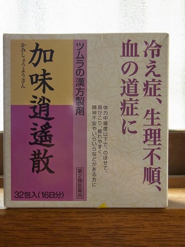 ツムラの加味逍遙散を薬局で買いました。