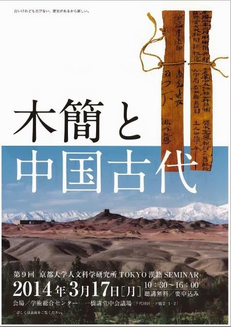 http://www.zinbun.kyoto-u.ac.jp/wp-content/uploads/2014/01/kansekiseminar2014.pdf
