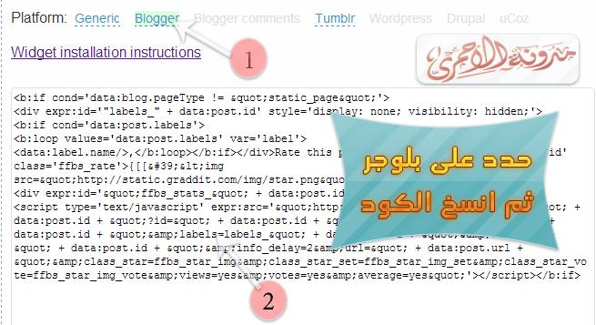 ثم حدد على كلمة بلوجر ليظهر لك الكود المخصص لمنصة بلوجر لوضعة بالقالب ثم يظهر بالموضوع الذي بالمدونة