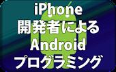 iPhone開発者によるAndroidプログラミング