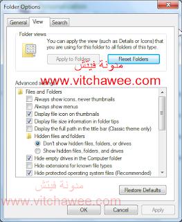 حل اختفاء Folder Options الموجوده في Tools