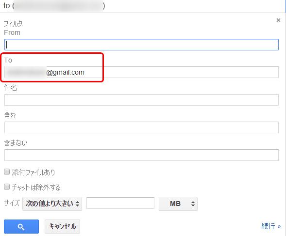Gmailのフィルタ