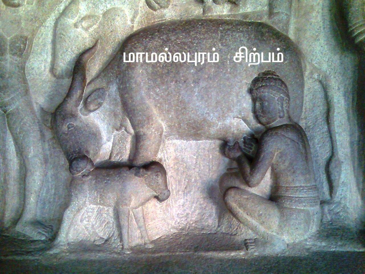மாமல்லபுரம் புடைப்புச் சிற்பங்கள்-படங்கள் Mamallapuram+Image