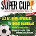 ΕΠΣ Πρέβεζας – Λευκάδας !!! SUPER CUP