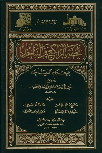 تحفة الراكع والساجد بأحكام المساجد