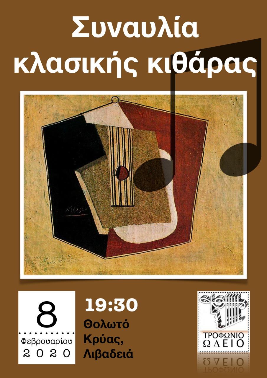 Συναυλία Κλασικής Κιθάρας