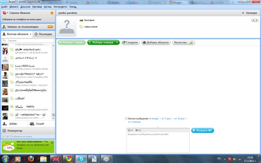 Skype 5.2 скачать бесплатно