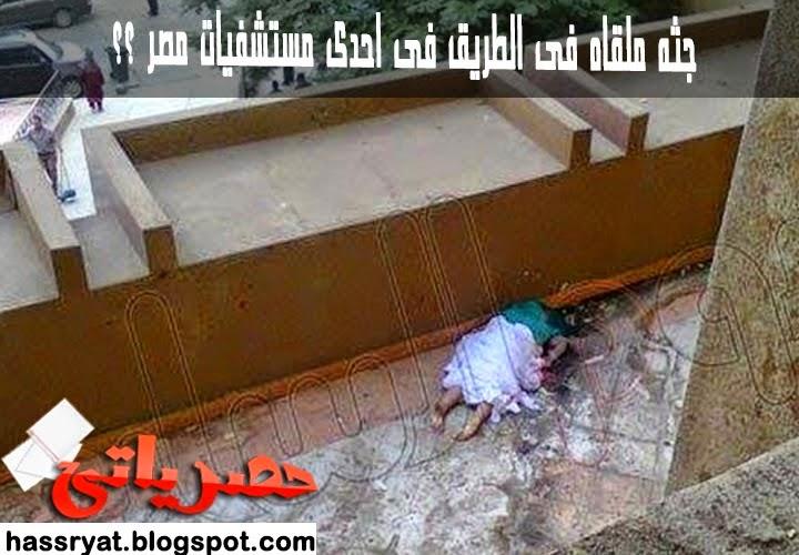 حقيقه الجثه الملقاه فى الطريق فى احد مستشفيات مصر