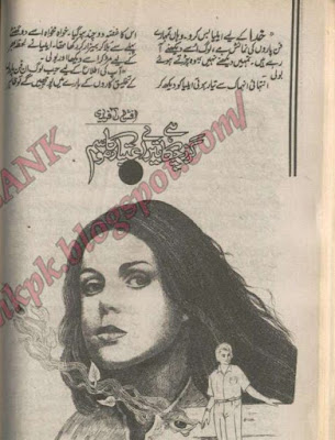 Free download Guzar chuka hai tery ahtibar ka mousam by Afshan Afridi pdf, Online reading.
