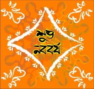Bengali new year 1420 greeting cards photomoto get the greeting cards of the bengali year 1421 m4hsunfo