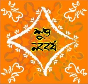 get the greeting cards of the bengali year 1421