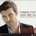 Giannis Ploutarxos - Den Me Pairnei   New Song 2013 (No Spot)