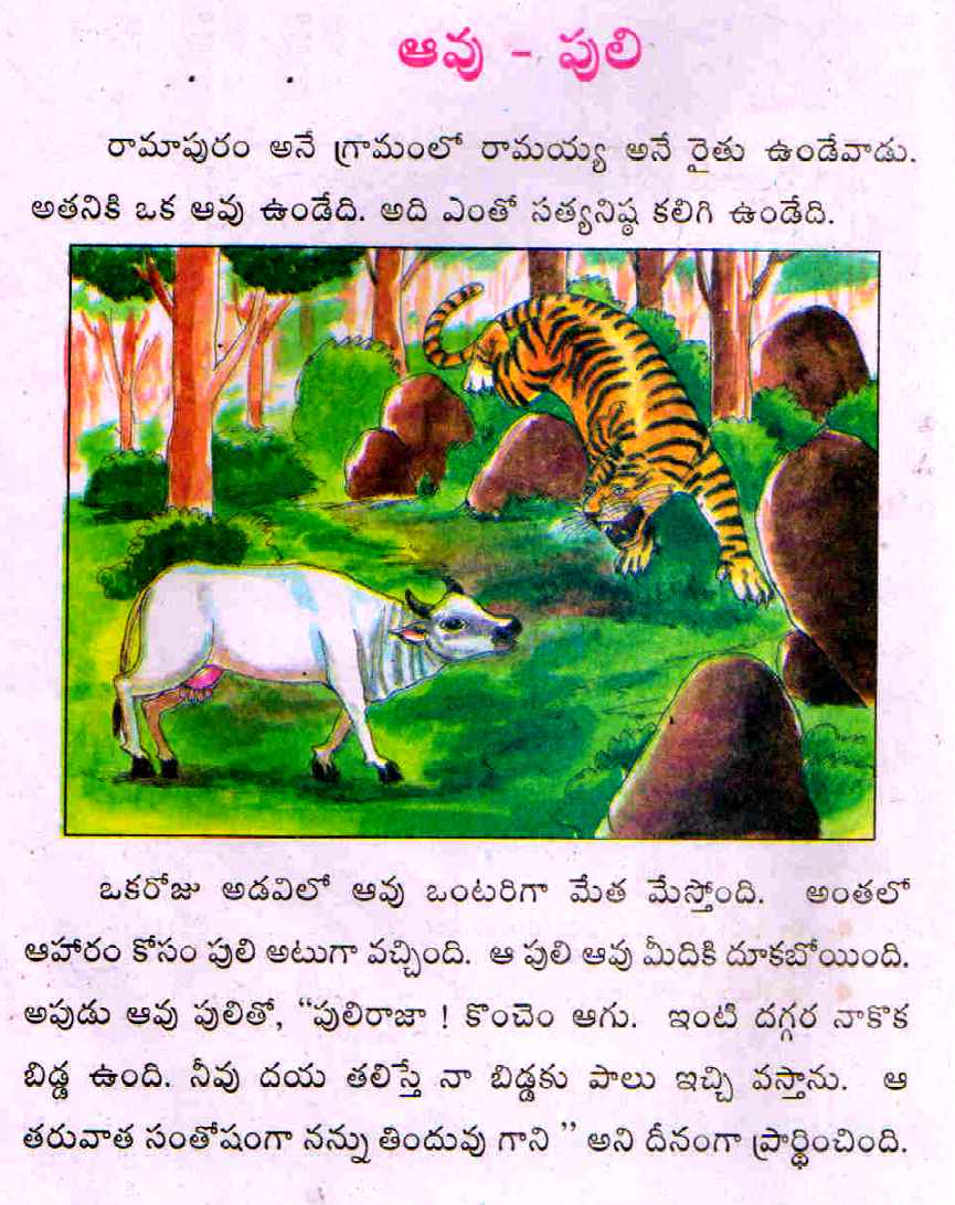 cow essay in telugu language