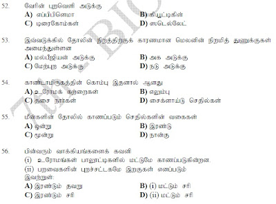 Tnpsc group 4 question paper with answers 2012 in english