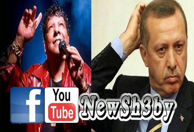 اغنية يا أردوغان ياخاين يابتاع الأمريكان- غناء شعبان عبد الرحيم - كلمات اسلام خليل - mp3