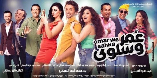 فيلم عمر وسلوى اون لاين كامل dvd لصافيناز وبوسى